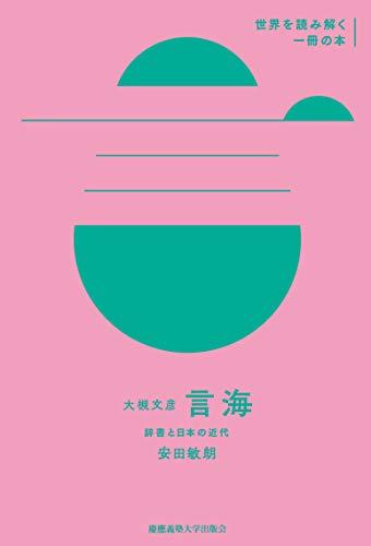 大槻文彦『言海』:辞書と日本の近代 (世界を読み解く一冊の本)