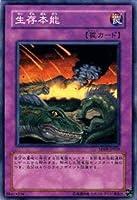 遊戯王カード 生存本能 SD09-JP029N