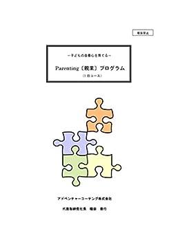 [織田 善行]のParenting〔親業〕プログラム -子どもの自尊心を育てる-