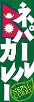 のぼり旗スタジオ のぼり旗 ネパールカレー002 通常サイズ H1800mm×W600mm