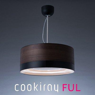 富士工業 空気清浄機能付き LEDペンダント ウッドブラックFUL cookiray クーキレイ C-FUL501-WBK