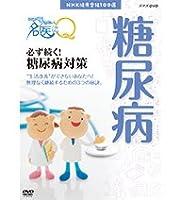NHK健康番組100選 ここが聞きたい!名医にQ 必ず続く!糖尿病対策【NHKスクエア限定商品】