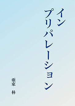 [亜東 林]のイン プリパレーション