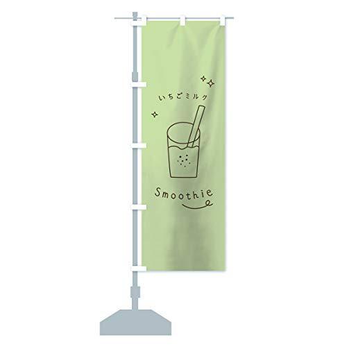 いちごミルクスムージー のぼり旗 サイズ選べます(ハーフ30x90cm 左チチ)