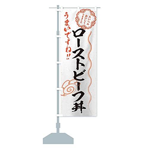 ローストビーフ丼/習字・書道風 のぼり旗 サイズ選べます(ジャンボ90x270cm 左チチ)