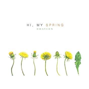 안녕, 나의 봄
