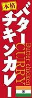のぼり旗スタジオ のぼり旗 バターチキンカレー001 大サイズ H2700mm×W900mm