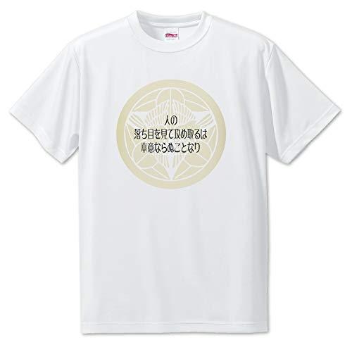 戦国武将 名言 グッズ Tシャツ【Lサイズ】 上杉謙信 7 人の落ち目を見て攻め取るは… 【ポジティブグッズ】