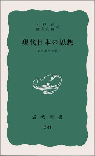 現代日本の思想―その五つの渦 (岩波新書 青版 257)