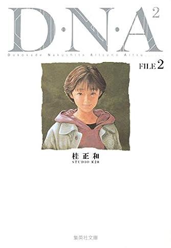 D・N・A2 FILE 2―何処かで失くしたあいつのアイツ (集英社文庫―コミック版)