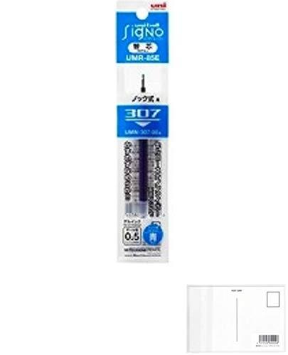 三菱鉛筆 ユニボールシグノ307替芯0.5青 UMR85E.33 【 3本】 + 画材屋ドットコム ポストカードA