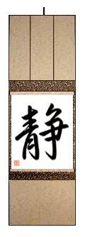 Japanische Kalligraphie Ruhe Original handgeschrieben in einem Japan Faltrahmen H. 83 cm, B. 26,5 cm