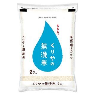 米 くりやの無洗米 10kg(2kg×5袋) 2020年(令和2年)【白米】【米袋は真空包装】