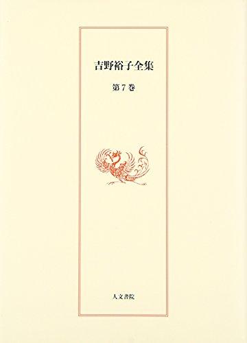 吉野裕子全集〈第7巻〉大嘗祭/持統天皇