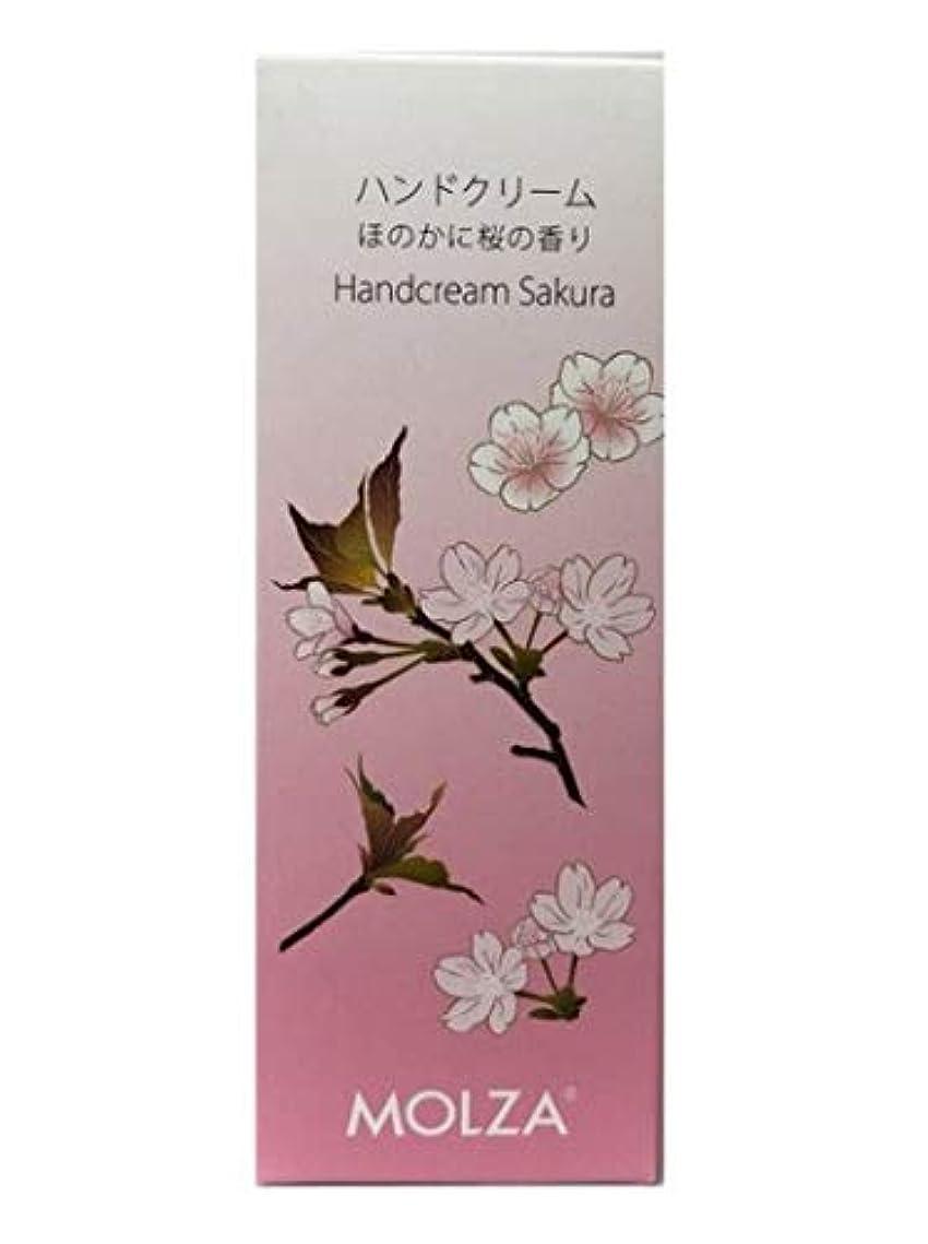 後悔口実反映するハンドクリーム ほのかに桜の香り MM-H2