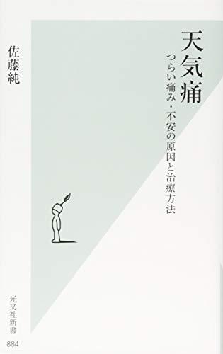 天気痛 つらい痛み・不安の原因と治療方法 (光文社新書)