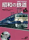 映像でよみがえる昭和の鉄道〈第7巻〉栄光のブルートレイン―「走るホテル」の全盛時代 (小学館DVD BOOK)