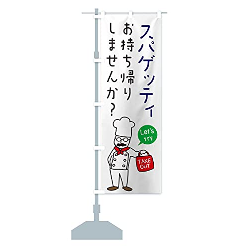 スパゲッティ・お持ち帰り・洋食 のぼり旗 サイズ選べます(ショート60x150cm 左チチ)