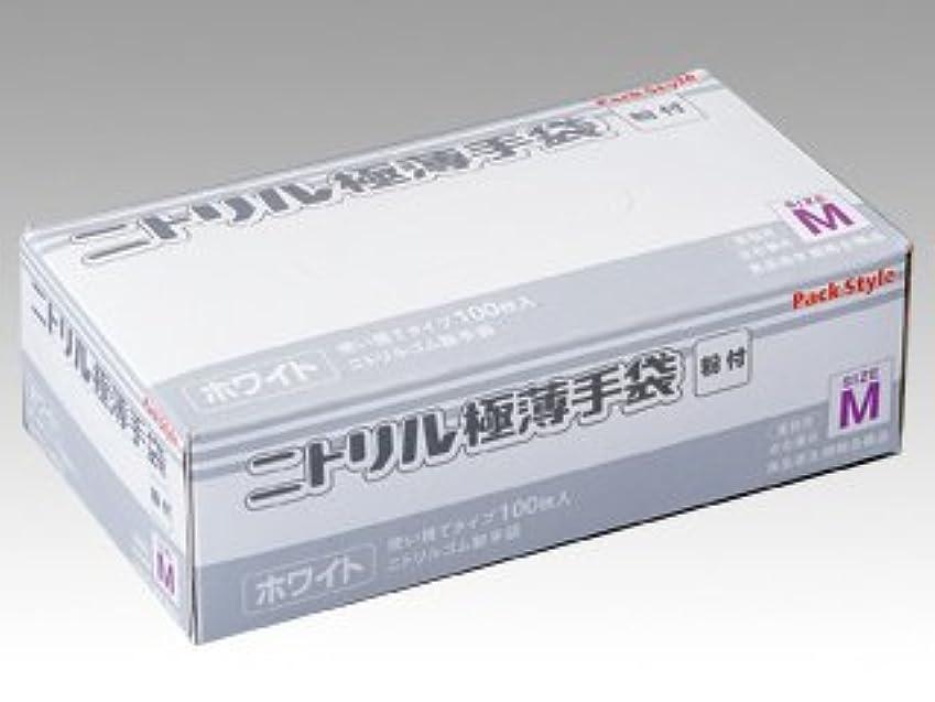 兵士額通知する【PackStyle】ニトリル手袋 粉付 白 M