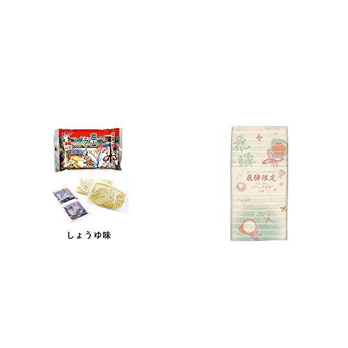 [2点セット] 飛騨高山ラーメン[生麺・スープ付 (しょうゆ味)]・(飛騨限定)さるぼぼ コラーゲンボディタオル【ベージュ】(綿100%)