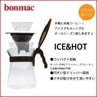 日用品 調理小道具 下ごしらえ用品 関連商品 おうちでお手軽に本格コーヒーを♪ ICE&HOT(アイス&ホット) VDHI-02BM