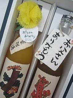 ★今注目!のリキュール♪とろとろの梅酒と蜜柑酒をお父さんへ!★《2019 父の日ギフト》赤短のとろとろ梅酒& 青短の蜜柑酒~「お父さんありがとう」のメッセージカード付き