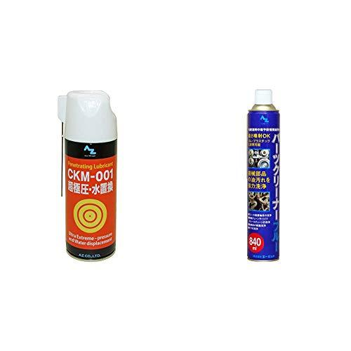AZ(エーゼット) CKM-001 超極圧 水置換スプレー 420ml [超極圧潤滑剤/極圧潤滑/超浸透防錆潤滑剤 多目的 多用途 浸透防錆潤滑オイルスプレー] AZ610 & パーツクリーナー ブルー 840ml Y004【セット買い】