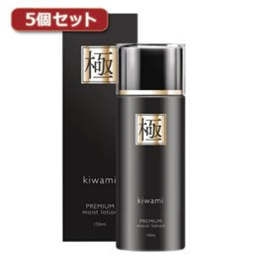 雑草債務者基準【まとめ 2セット】 5個セット極 プレミアムモイストローション premium moist lotion EV96454X5