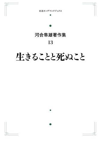 河合隼雄著作集 13 生きることと死ぬこと (岩波オンデマンドブックス)