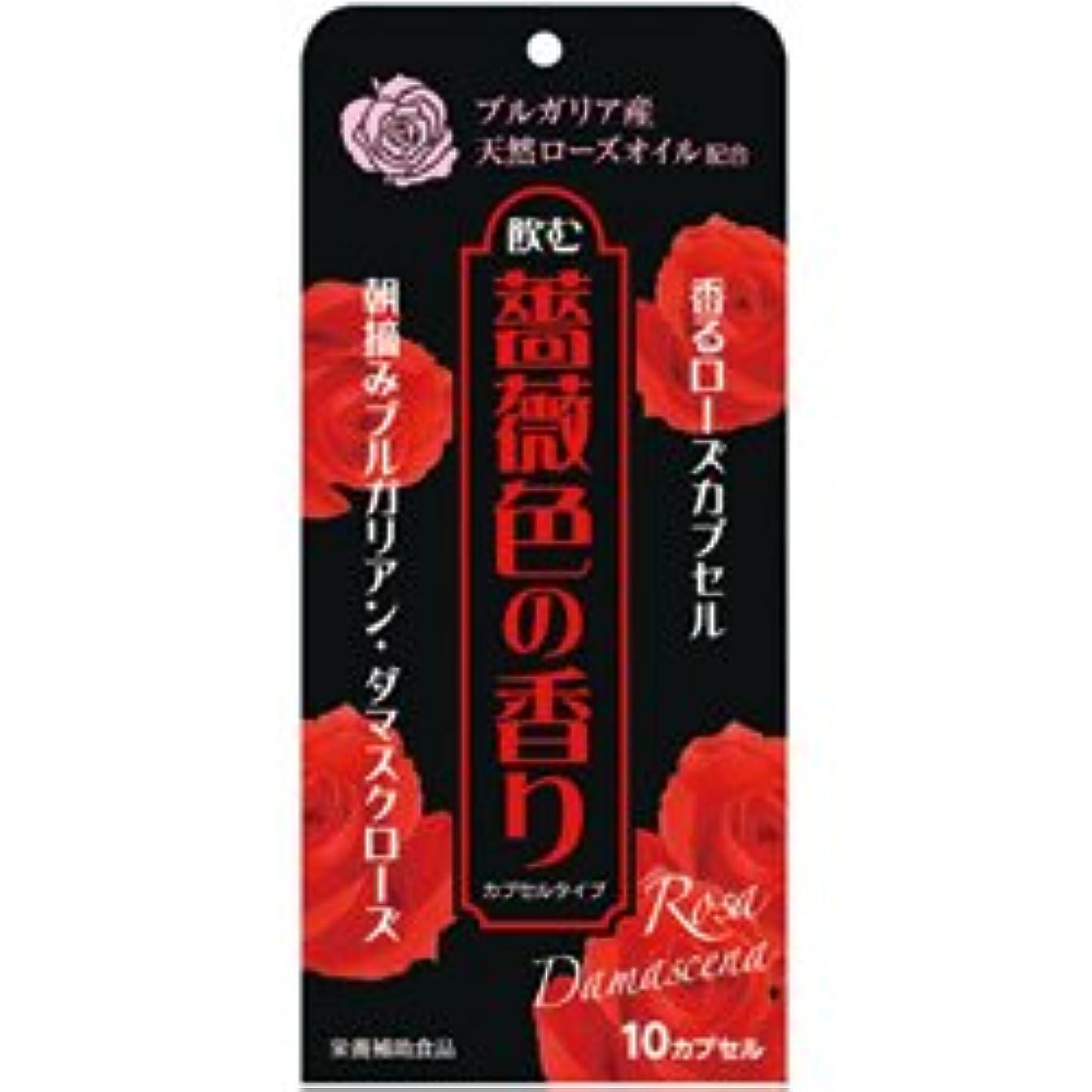 民主党汚すに応じて【ウェルネスジャパン】飲む薔薇色の香り 10カプセル ×5個セット