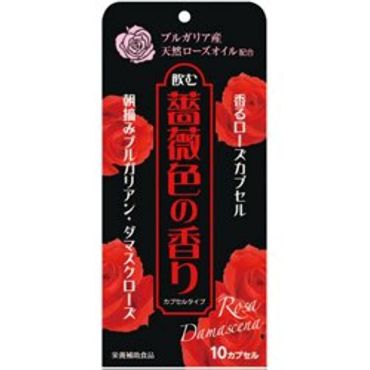 最初家畜散文【ウェルネスジャパン】飲む薔薇色の香り 10カプセル ×5個セット