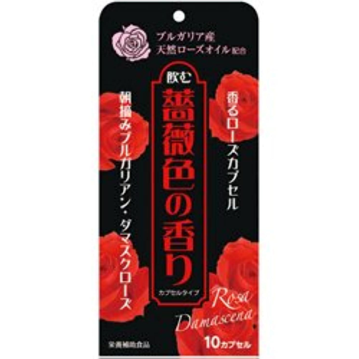 汚物トランペット印象派【ウェルネスジャパン】飲む薔薇色の香り 10カプセル ×20個セット