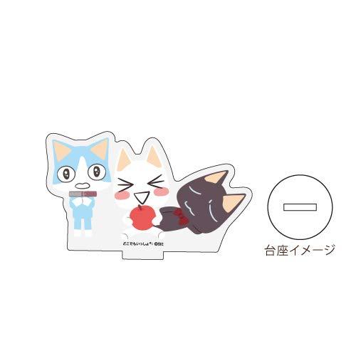 どこでもいっしょ Design produced by Sanrio 01 トロ&ソラ&クロ 果物ver. アクリルぷちスタンド