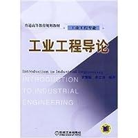 工业工程导论(工业工程专业)——普通高等教育规划教材