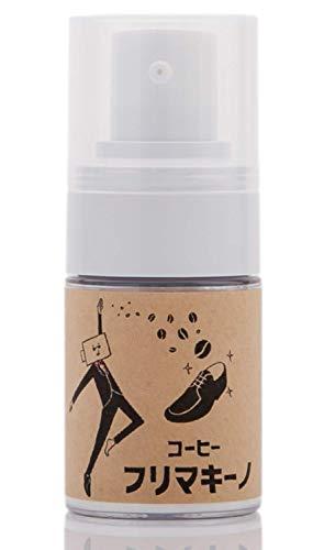 【足の臭い 対策】靴 消臭 スプレー コーヒーフリマキーノ 日本製 無香 除菌 パウダー ワンプッシュ 携帯 サイズ