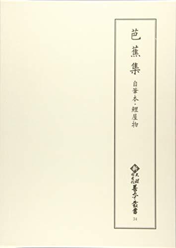 芭蕉集 自筆本・鯉屋物 /