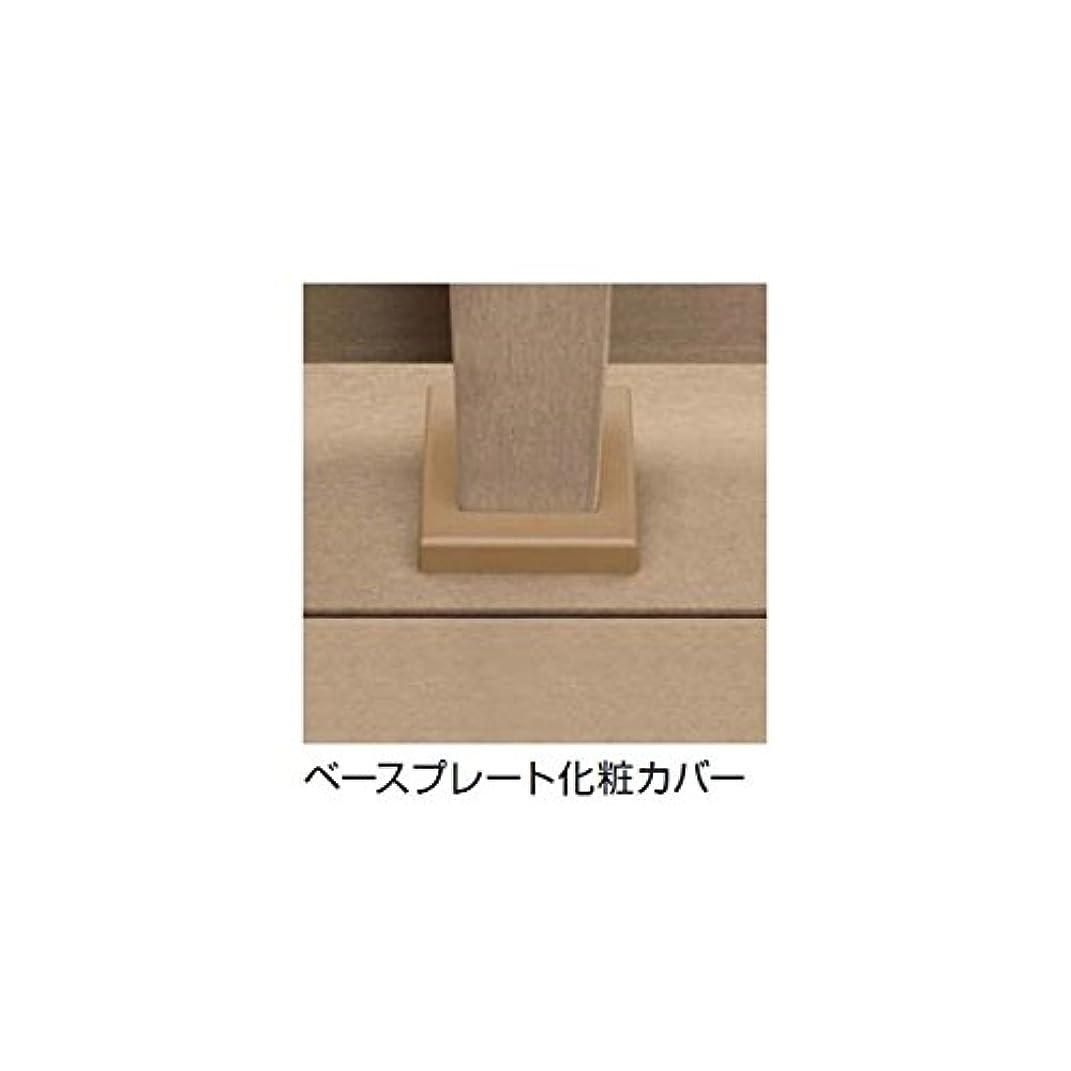 YKKAP リウッドデッキ200 リウッドデッキフェンス 柱ベースプレート化粧カバー 『ウッドデッキ 人工木 フェンス』 ナチュラルブラウン