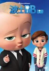 The Boss Baby Region 25% OFF 3 DVD USA Non Version Ranking TOP11 Hong Kong