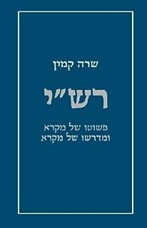 Rashi's Exegetical Categorization: In Respect to the Distinction Between Peshat and Derash (Sidrat sefarim be-ḥeḳer ha-Miḳra mi-yesodo shel S. Sh. Peri)