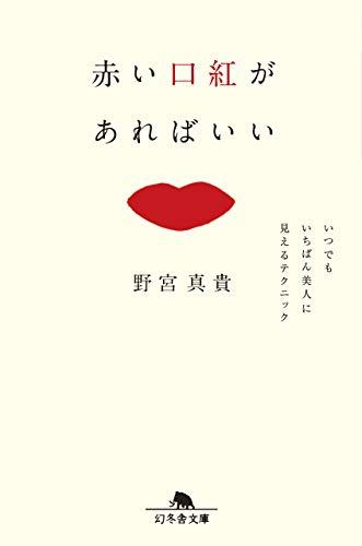赤い口紅があればいい いつでもいちばん美人に見えるテクニック (幻冬舎文庫)