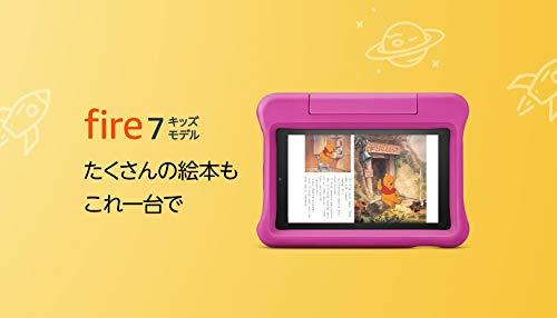 Amazon(アマゾン)『Fire7タブレットキッズモデル』