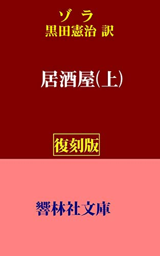 【復刻版】ゾラ「居酒屋(上)」(黒田憲治訳) (響林社文庫 )