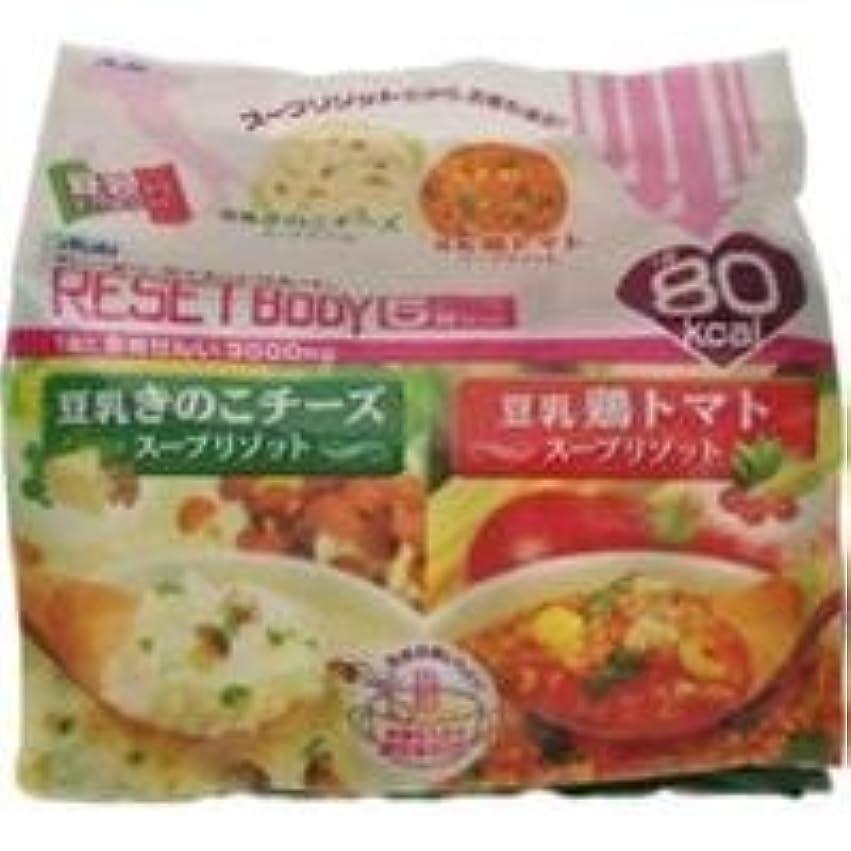 農業妻寛大なリセットボディ リセットボディ 豆乳きのこチーズ&鶏トマトスープリゾット 5食 きのこ3食+???2食 1袋