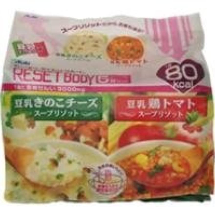 ブロンズりんごアートリセットボディ リセットボディ 豆乳きのこチーズ&鶏トマトスープリゾット 5食 きのこ3食+???2食 1袋