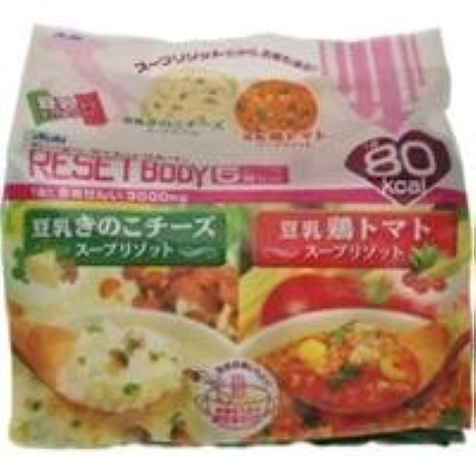 些細従事する山リセットボディ リセットボディ 豆乳きのこチーズ&鶏トマトスープリゾット 5食 きのこ3食+???2食 1袋