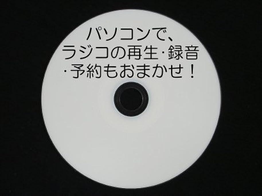 暴力的な影道徳のパソコンで、ラジコの再生?録音?予約もおまかせ!DVD版