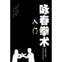 咏春拳術-入門 (中国語)