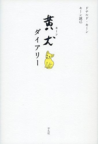 黄犬(キーン)ダイアリー