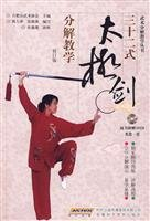 Paperback Taiji Sword 32 Forms Decompostion Teaching - Revised Edition - DVD Attached (Chinese Edition) [Chinese] Book