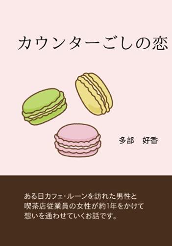 カウンターごしの恋 (∞books(ムゲンブックス) - デザインエッグ社)